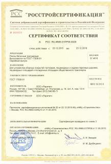 Сертификат на продукцию компании Раритет (1)