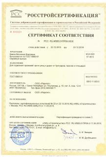 Сертификат на продукцию компании Раритет (2)