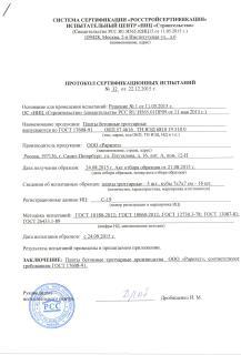 Сертификат на продукцию компании Раритет (3)
