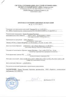 Сертификат на продукцию компании Раритет (5)