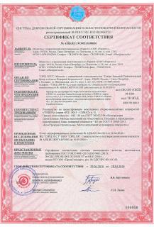 Сертификат пожарной безопасности перекрытия TERIVA