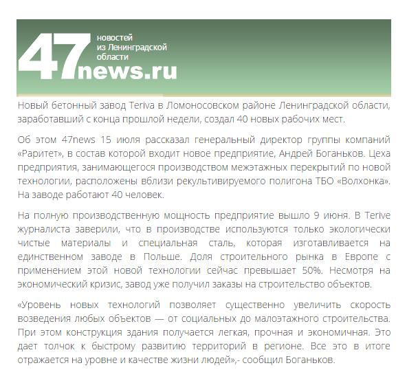 В Ломоносовском районе появилось 40 новых рабочих мест