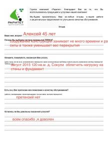 Отзывы о компании Раритет продукция Терива