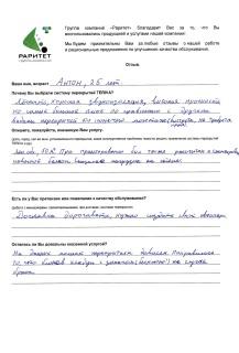 Отзывы о продукции Терива компания Раритет