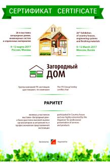 Сертификат участника 26-й выставки Загородный дом г. Москва