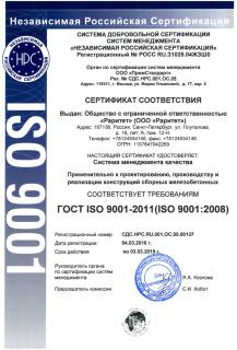 ISO 9001-2011 Раритет система менеджмента качества